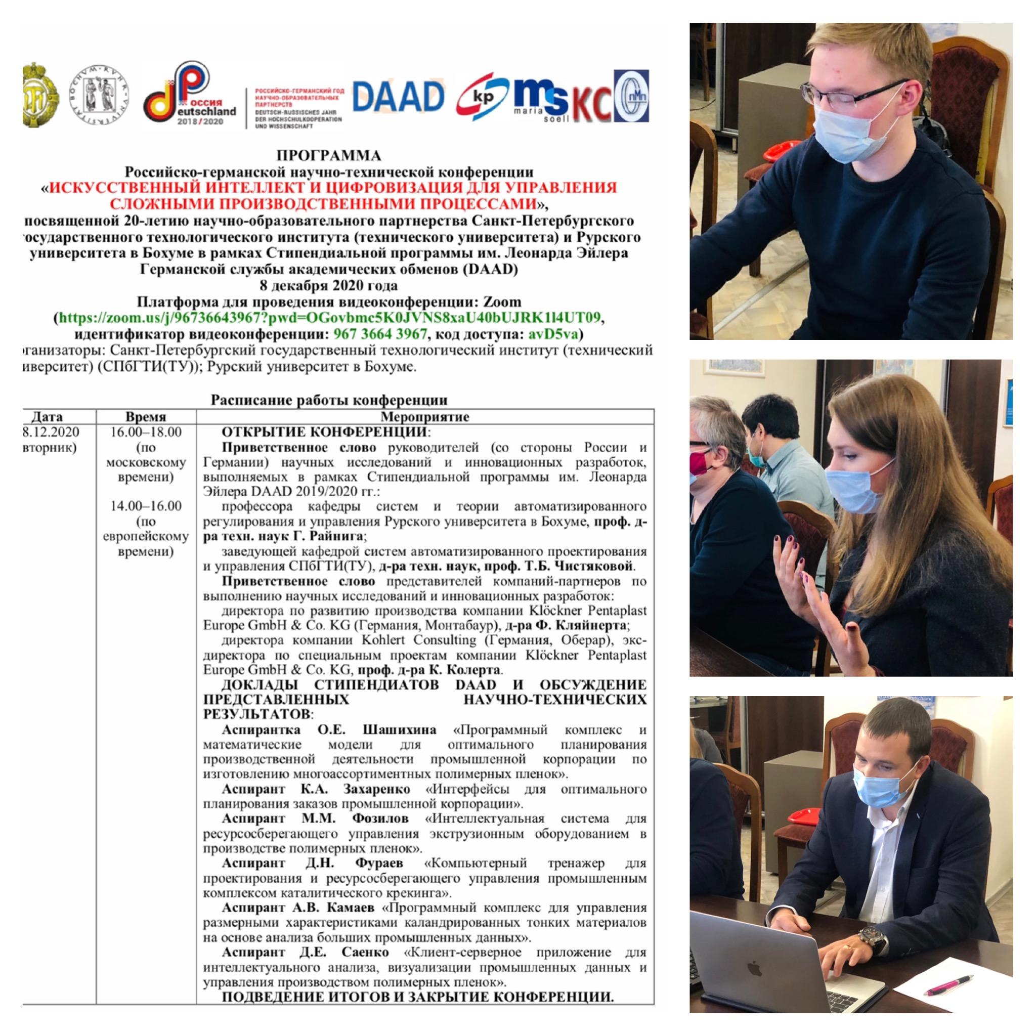 Конференция DAAD 8 декабря 2020 года